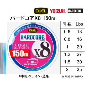 DUEL ハードコアX8 150m 0.6,0.8,1.0,1.2,1.5,2.0号 8本組PEライン(メール便対応)|f-marin