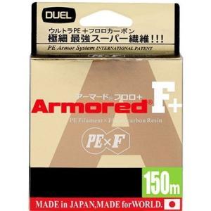 DUEL アーマードF+ 150m 0.1,0.2,0.3,0.4号 ウルトラPEライン(メール便対応)