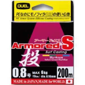 DUEL アーマードS投 200m 0.6,0.8,1,1.5号 アーマーPEライン(メール便対応)|f-marin