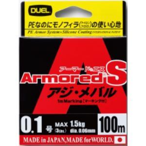 DUEL アーマードS アジ・メバル 100m 0.2,0.3,0.4号 アーマーPEライン(メール便対応)|f-marin