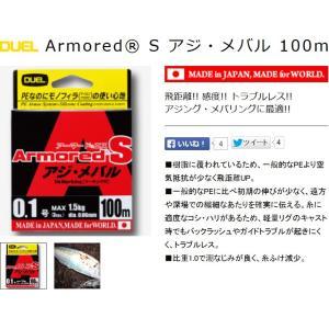 DUEL アーマードS アジ・メバル 100m 0.2,0.3,0.4号 アーマーPEライン(メール便対応)|f-marin|02