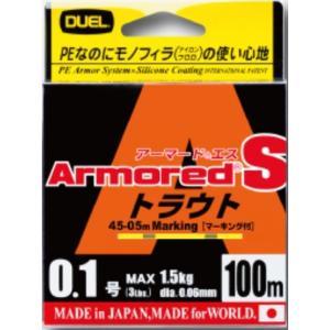 DUEL アーマードS トラウト 100m 0.1,0.2,0.3,0.4号 アーマーPEライン(メール便対応)|f-marin