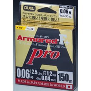 DUEL アーマードF+ Pro 150m 0.06, 0.08号 ウルトラPEライン(メール便対応)|f-marin