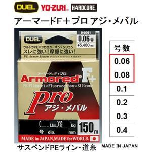 DUEL/デュエル アーマードF+ Pro アジ・メバル 150m 0.06, 0.08号 ウルトラ...