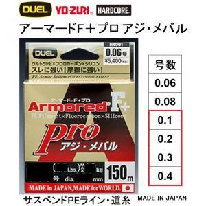 DUEL アーマードF+ Pro アジ・メバル 150m 0.1,0.2,0.3,0.4号 ウルトラPEライン(メール便対応)|f-marin