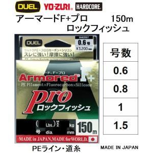 DUEL アーマードF+ Pro ロックフィッシュ 150m 0.6 ,0.8, 1, 1.5号 ウルトラPEライン(メール便対応)|f-marin
