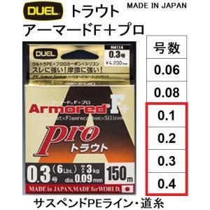 DUEL/デュエル アーマードF+ Pro トラウト 150m 0.1, 0.2, 0.3, 0.4...
