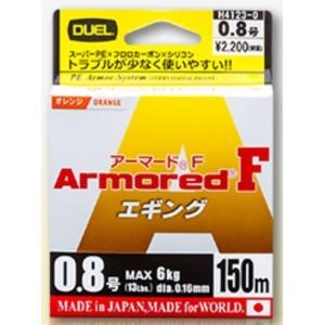 DUEL アーマードF エギング 150m 0.6,0.8,1号 アーマーPEライン(メール便対応) f-marin