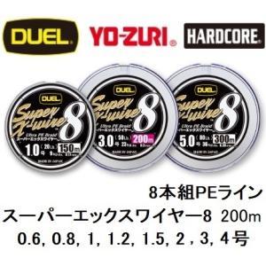 DUEL スーパーエックスワイヤー8 200m 0.6, 0.8, 1, 1.2, 1.5, 2, 2.5, 3, 4号 8本組PEライン(メール便対応)|f-marin
