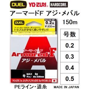 DUEL アーマードF アジ・メバル 150m 0.2, 0.3, 0.4, 0.5号 アーマーPEライン(メール便対応)|f-marin