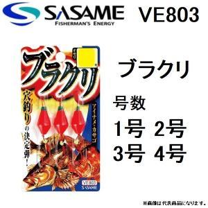 メーカー : ササメ SASAME ささめ 商品名 : ブラクリ仕掛 (赤) 1,2,3,4号 落と...