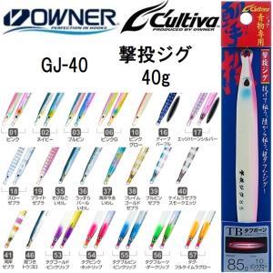 オーナー/カルティバ 撃投ジグ GJ-40 40g ソルトウォーター ショアジギング メタルジグ OWNER/CULTIVA(メール便対応)|フィッシングマリンPayPayモール店