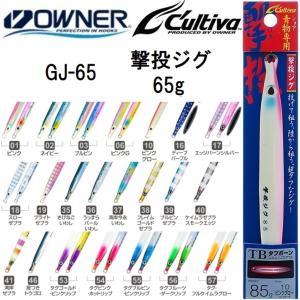 オーナー/カルティバ 撃投ジグ GJ-65 65g ソルトウォーター ショアジギング メタルジグ OWNER/CULTIVA(メール便対応)|フィッシングマリンPayPayモール店