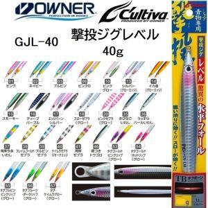 オーナー/カルティバ 撃投ジグレベル40 GJL-40 40g ソルトウォーター ショアジギング メタルジグ OWNER/CULTIVA(メール便対応) フィッシングマリンPayPayモール店