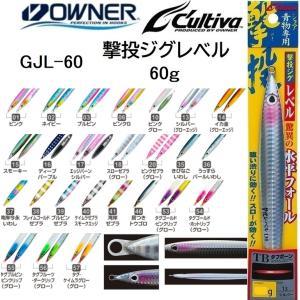 オーナー/カルティバ 撃投ジグレベル60 GJL-60 60g ソルトウォーター ショアジギング メタルジグ OWNER/CULTIVA(メール便対応)|フィッシングマリンPayPayモール店