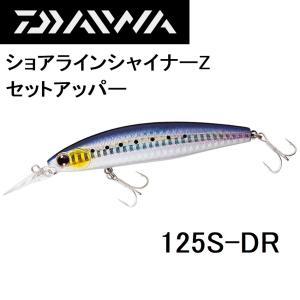 ダイワ/DAIWA ショアラインシャイナーZ セットアッパー 125S-DR 青物・シーバス用ルアーシンキングミノー(メール便対応)|フィッシングマリンPayPayモール店