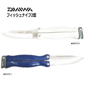 ダイワ フィッシュナイフ 2型(メール便対応)|f-marin