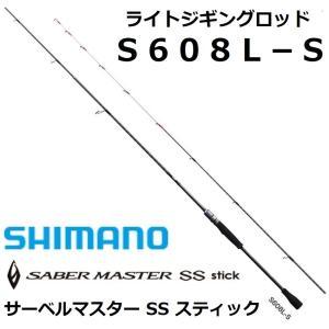 (数量限定特価・45%OFF)シマノ/SHIMANO サーベルマスターSSスティック S608L-S 船オフショア ライトジギング・タチウオテンヤ用ロッド 青物・太刀魚 フィッシングマリンPayPayモール店