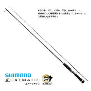 シマノ ルアーマチック S90MH スピニングルアーロッド ...