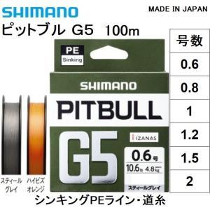 (新製品)シマノ/SHIMANO ピットブルG5 100m 0.6, 0.8, 1, 1.2, 1....