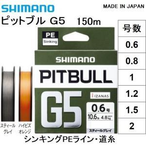 (新製品)シマノ/SHIMANO ピットブルG5 150m 0.6, 0.8, 1, 1.2, 1....