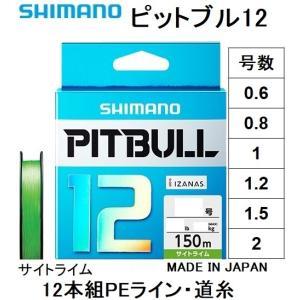 シマノ ピットブル12 150m PLM52R 0.6, 0.8, 1, 1.2, 1.5, 2号  12本組PEライン(メール便対応)|f-marin