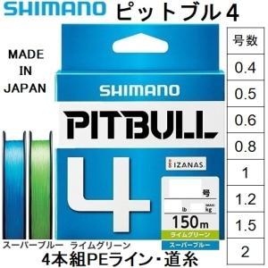 シマノ ピットブル4 150m 0.4, 0.5, 0.6, 0.8, 1, 1.2, 1.5, 2号 PLM54R 4本組PEライン国産・日本製(メール便対応)