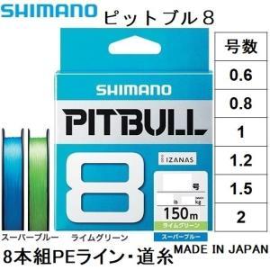 シマノ ピットブル8 150m PLM58R  0.6, 0.8, 1, 1.2, 1.5, 2号 8本組PEライン(メール便対応)|f-marin
