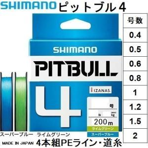 シマノ/SHIMANO ピットブル4 200m 0.4, 0.5, 0.6, 0.8, 1, 1.2...