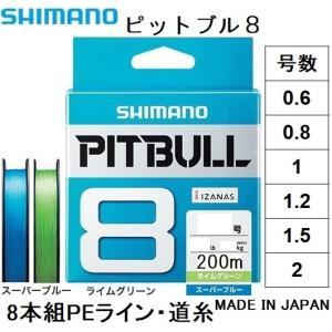 シマノ/SHIMANO ピットブル8 200m 0.6, 0.8, 1, 1.2, 1.5, 2号 ...