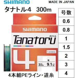 シマノ タナトル4 300m PLF74R 0.6, 0.8, 1, 1.5, 2, 3, 4号 4本組PEライン(メール便対応)|f-marin