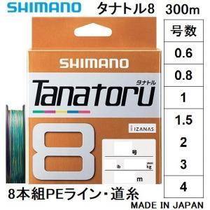 シマノ タナトル8 300m PLF78R 0.6, 0.8, 1, 1.5, 2, 3, 4号  8本組PEライン(メール便対応)|f-marin