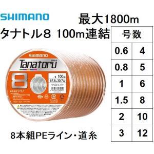 シマノ タナトル8 100m 連結 PLF98R 0.6, 0.8, 1, 1.5, 2, 3, 4, 5, 6, 8, 10, 12号 8本組PEライン(メール便対応)|f-marin