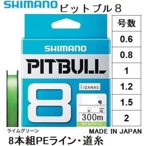 シマノ/SHIMANO ピットブル8 300m  0.8, 1, 1.2, 1.5, 2号 PLM78S 8本組PEライン国産・日本製 PL-M78S PITBULL8(メール便対応) フィッシングマリンPayPayモール店