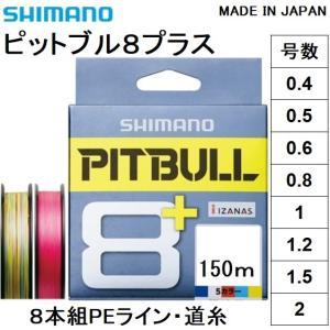 シマノ/SHIMANO ピットブル8+(プラス) 150m 0.4, 0.5, 0.6, 0.8, 1, 1.2, 1.5, 2号 LDM51T 8本組PEライン国産・日本製 LD-M51T PITBULL8PLUS(メール便対応) フィッシングマリンPayPayモール店