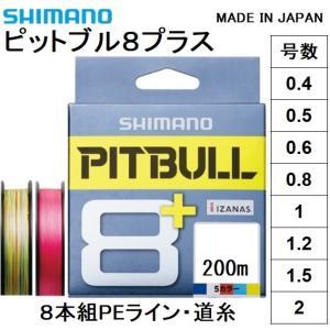 シマノ/SHIMANO ピットブル8+(プラス) 200m 0.4, 0.5, 0.6, 0.8, 1, 1.2, 1.5, 2号 LDM61T 8本組PEライン国産・日本製 LD-M61T PITBULL8PLUS(メール便対応)|フィッシングマリンPayPayモール店