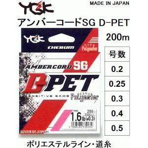 YGK・よつあみ チェルム アンバーコード SG D-PET 失透ピンク 200m 0.2, 0.2...