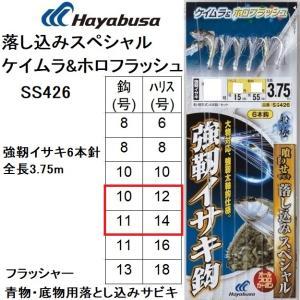 ハヤブサ 落し込みスペシャル ケイムラ&ホロフラッシュ SS426 8, 10, 11号 強靭イサキ6本 青物・底物用落し込み船サビキ(メール便対応)