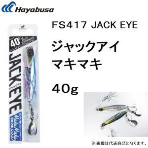 ハヤブサ/Hayabusa ジャックアイ マキマキ 40g FS417 ソルトルアーメタルジグ ブレード フラッシャー JACK EYE MakiMaki(メール便対応)|フィッシングマリンPayPayモール店