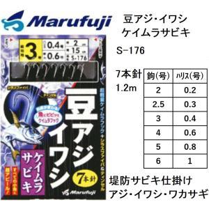 まるふじ 豆アジ・イワシ ケイムラサビキ S-176 2,2.5,3,4,5号 細地袖 アジ・イワシ...