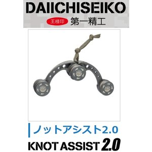 メーカー名 : 第一精工 DAIICHISEIKO 商品名 : ノットアシスト2.0 KNOT AS...