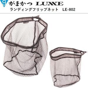 (2020年モデル・再入荷予約)がまかつ・ラグゼ ランディングフリップネット LE-802 フィッシングギア・受けダモ タモ網 Gamakatsu・LUXXEの画像