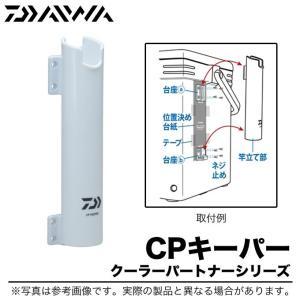 ダイワ ダイワ CPキーパー (クーラーパートナーシリーズ )(5)
