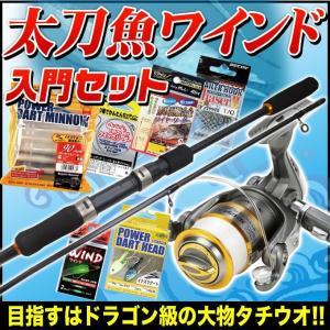 太刀魚ワインド入門セット【代引き決済不可】(5)