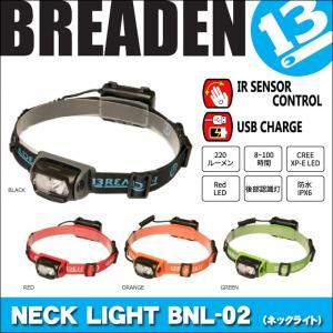 (5) ブリーデン ネックライト (BNL-02) (USB充電式LEDライト)|f-marunishi
