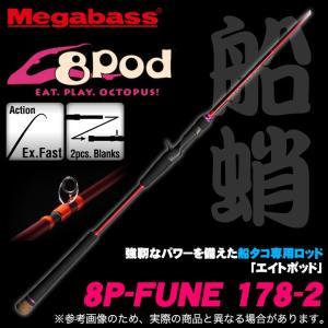 (5) メガバス 8Pod Rod  (8P-FUNE 178-2) ベイトモデル (船用タコ釣りルアーロッド)