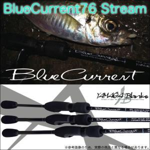 【いまトク!エントリーで最大30%相当】ヤマガブランクス ブルーカレント3 ( BlueCurren...