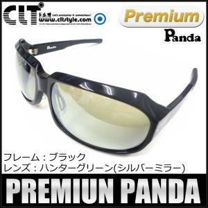 【CLT Premium Panda(プレミアム パンダ)  】   こちらはCLTオリジナルの偏光...