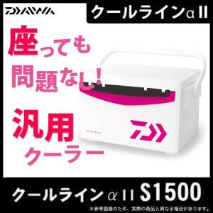 【数量限定】 ダイワ クーラーボックス クールラインα II (S 1500) (カラー:マゼンタ)...