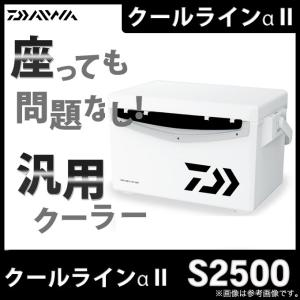 【数量限定】 ダイワ クーラーボックス クールラインα II (S 2500) (カラー:ブラック)...